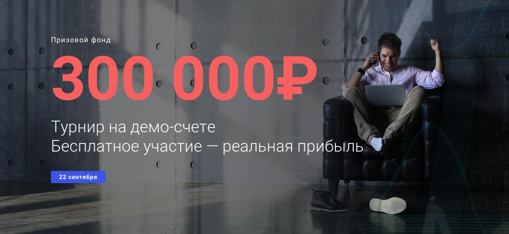 Бесплатный депозит бинарный опцион
